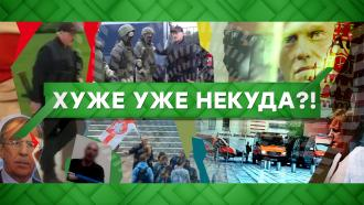 Выпуск от 24 августа 2020 года.Хуже уже некуда?!НТВ.Ru: новости, видео, программы телеканала НТВ