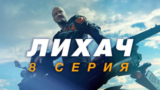 Детектив «Лихач».НТВ.Ru: новости, видео, программы телеканала НТВ
