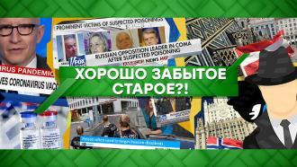 Выпуск от 25 августа 2020 года.Хорошо забытое старое?!НТВ.Ru: новости, видео, программы телеканала НТВ