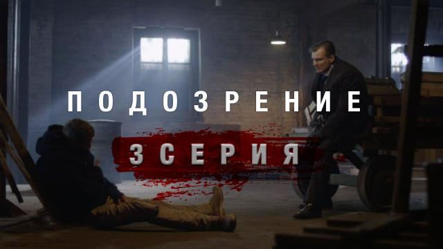 Детектив «Подозрение».НТВ.Ru: новости, видео, программы телеканала НТВ