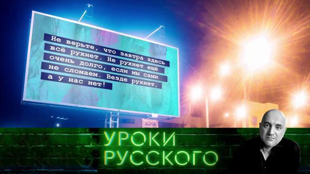Выпуск от 28 августа 2020 года.Урок №108. Как провели мы этим летом.НТВ.Ru: новости, видео, программы телеканала НТВ