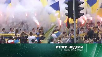 30августа 2020года.30августа 2020года.НТВ.Ru: новости, видео, программы телеканала НТВ