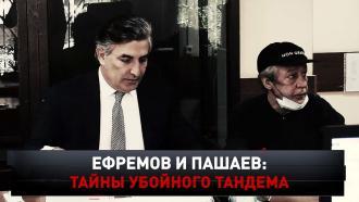 «Ефремов и Пашаев: тайны убойного тандема».«Ефремов и Пашаев: тайны убойного тандема».НТВ.Ru: новости, видео, программы телеканала НТВ