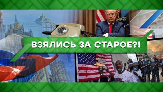 Выпуск от 31 августа 2020 года.Взялись за старое?!НТВ.Ru: новости, видео, программы телеканала НТВ
