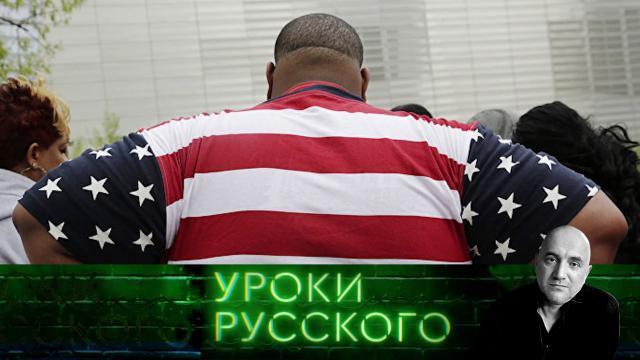 Выпуск от 2 сентября 2020 года.Урок №109. Black lives matter: американский урок для наших широт.НТВ.Ru: новости, видео, программы телеканала НТВ