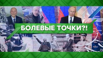 Выпуск от 2сентября 2020года.Болевые точки?!НТВ.Ru: новости, видео, программы телеканала НТВ