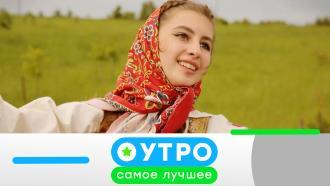 2 сентября 2020 года.2 сентября 2020 года.НТВ.Ru: новости, видео, программы телеканала НТВ