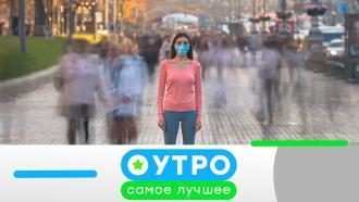 3сентября 2020года.3сентября 2020года.НТВ.Ru: новости, видео, программы телеканала НТВ