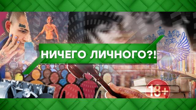 Выпуск от 4 сентября 2020 года.Ничего личного?!НТВ.Ru: новости, видео, программы телеканала НТВ