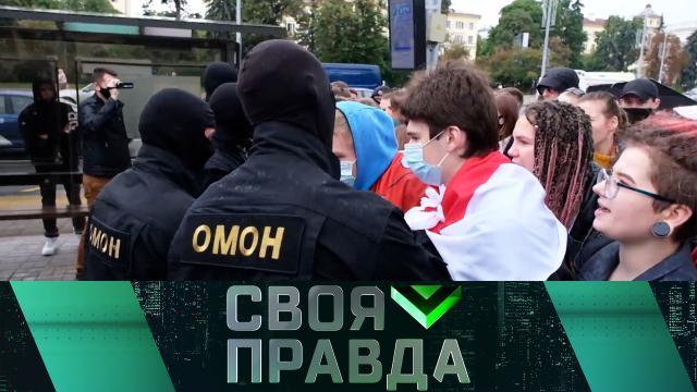 Выпуск от 4 сентября 2020 года.Внешнее вмешательство.НТВ.Ru: новости, видео, программы телеканала НТВ