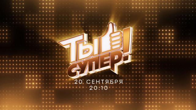 Четвертый сезон международного вокального конкурса «Ты супер!»— ввоскресенье в20:10на НТВ.НТВ.Ru: новости, видео, программы телеканала НТВ