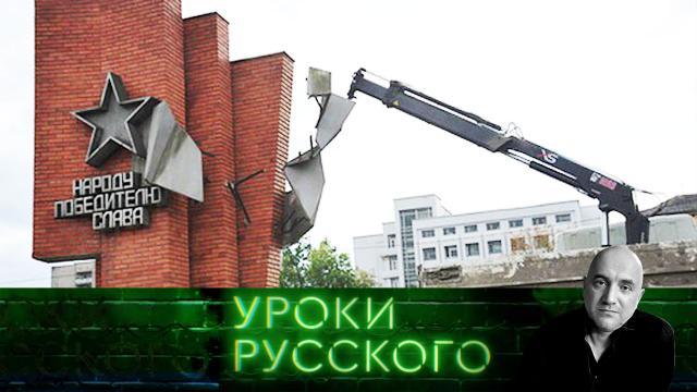 Выпуск от 9 сентября 2020 года.Урок №110. Антисоветский вандализм шагает по России.НТВ.Ru: новости, видео, программы телеканала НТВ