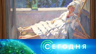 9сентября 2020года. 13:00.9сентября 2020года. 13:00.НТВ.Ru: новости, видео, программы телеканала НТВ