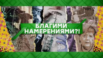 Выпуск от 9 сентября 2020 года.Благими намерениями?!НТВ.Ru: новости, видео, программы телеканала НТВ