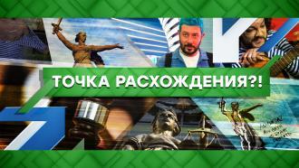 Выпуск от 10сентября 2020года.Точка расхождения?!НТВ.Ru: новости, видео, программы телеканала НТВ