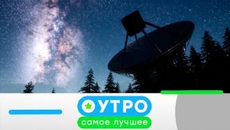 10 сентября 2020года.10 сентября 2020года.НТВ.Ru: новости, видео, программы телеканала НТВ