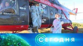 11сентября 2020года. 08:00.11сентября 2020года. 08:00.НТВ.Ru: новости, видео, программы телеканала НТВ