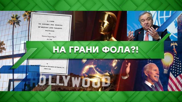 Выпуск от 11сентября 2020года.На грани фола?!НТВ.Ru: новости, видео, программы телеканала НТВ