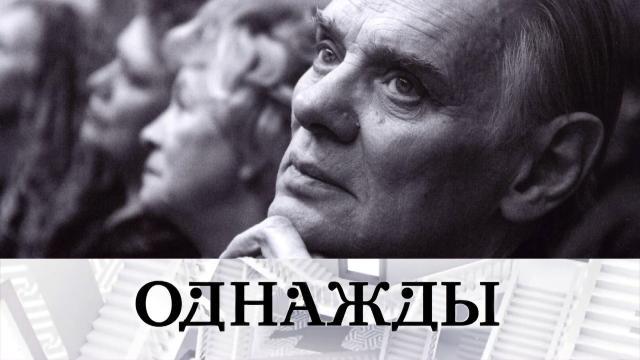 «Однажды…» сСергеем Майоровым.НТВ.Ru: новости, видео, программы телеканала НТВ