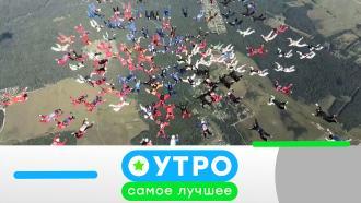 11сентября 2020года.11сентября 2020года.НТВ.Ru: новости, видео, программы телеканала НТВ