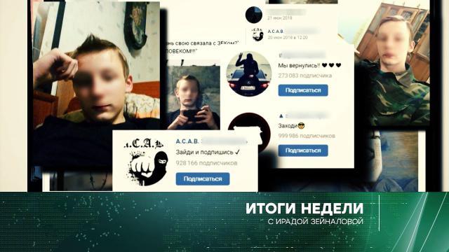 13 сентября 2020 года.13 сентября 2020 года.НТВ.Ru: новости, видео, программы телеканала НТВ