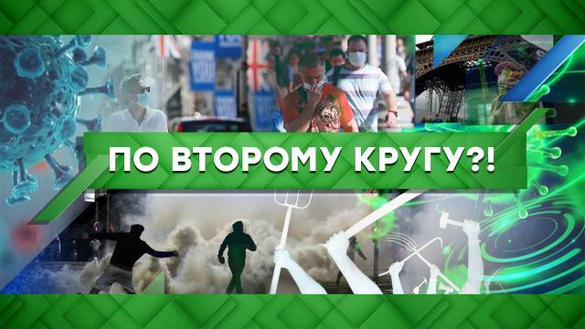 Выпуск от 15 сентября 2020 года.По второму кругу?!НТВ.Ru: новости, видео, программы телеканала НТВ