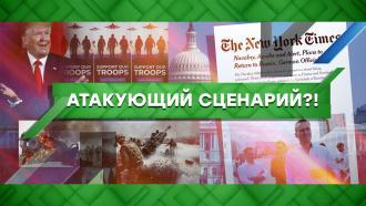 Выпуск от 16сентября 2020года.Атакующий сценарий?!НТВ.Ru: новости, видео, программы телеканала НТВ