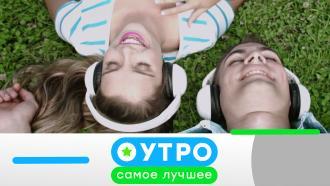 17сентября 2020года.17сентября 2020года.НТВ.Ru: новости, видео, программы телеканала НТВ
