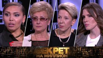 Тайны вдов знаменитостей— впровокационном шоу «Секрет на миллион»