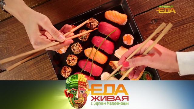 Выпуск от 19сентября 2020года.Реальная польза популярных азиатских блюд, а также — проверка качества белых грибов.НТВ.Ru: новости, видео, программы телеканала НТВ