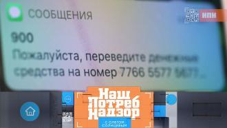 Выпуск от 20 сентября 2020 года.Уловки телефонных мошенников и экспертиза смеси для блинов.НТВ.Ru: новости, видео, программы телеканала НТВ