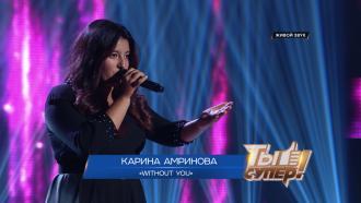 «Ты супер!». Четвертый сезон: Карина Амринова, 18лет, Киргизия. Without you