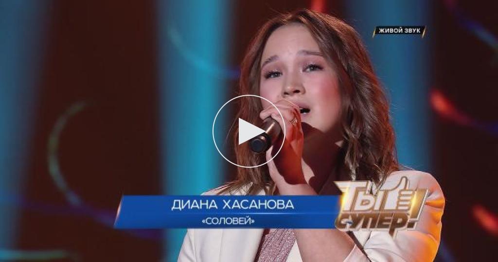 «Ты супер!». Четвертый сезон: Диана Хасанова, 18лет, Пермский край. «Соловей»