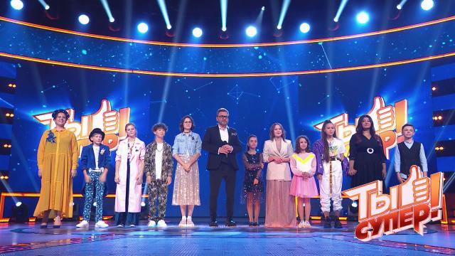 «Ты супер!». Четвертый сезон: выбор первой пятерки полуфиналистов.НТВ.Ru: новости, видео, программы телеканала НТВ
