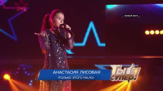 «Ты супер!». Четвертый сезон: Анастасия Лисовая, 11лет, Молдавия. «Только этого мало»