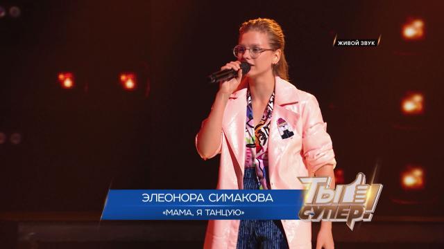«Ты супер!». Четвертый сезон: Элеонора Симакова, 19лет, Самарская область. «Мама, ятанцую»