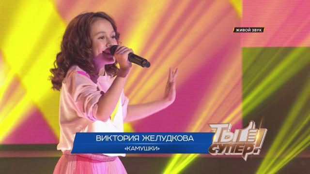 «Ты супер!». Четвертый сезон: Виктория Желудкова, 12лет, г.Волгоград. «Камушки»