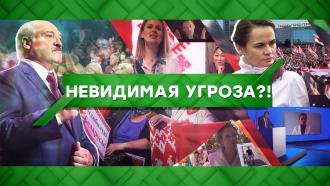 Выпуск от 21 сентября 2020 года.Невидимая угроза?!НТВ.Ru: новости, видео, программы телеканала НТВ