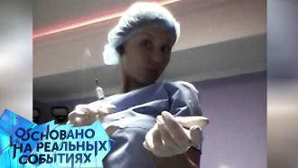Жуткие тайны псевдохирурга Алёны Верди: как игде она уродовала своих пациенток? «Основано на реальных событиях»— сегодня на НТВ