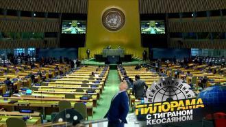 Кого отправили страны на Генассамблею ООН? «Международная пилорама» сТиграном Кеосаяном— сегодня на НТВ