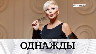 Выпуск от 27 сентября 2020 года.Все тайны Ирины Понаровской.НТВ.Ru: новости, видео, программы телеканала НТВ