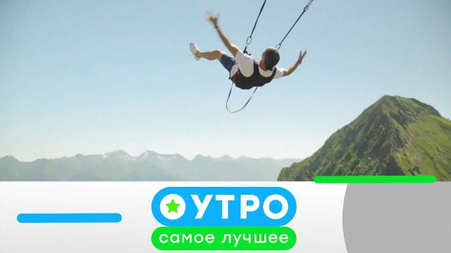25 сентября 2020 года.25 сентября 2020 года.НТВ.Ru: новости, видео, программы телеканала НТВ