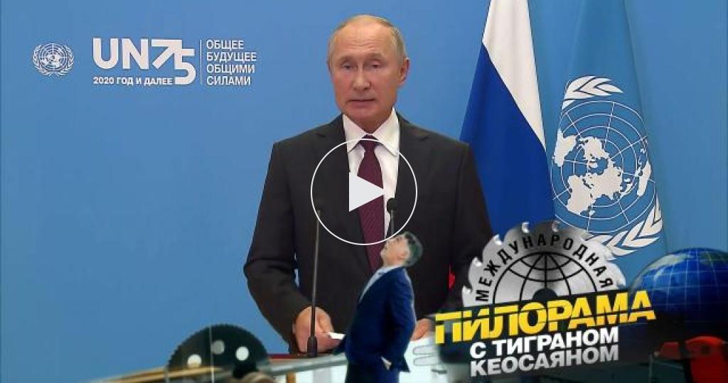 Очем говорил Владимир Путин на Генассамблее ООН ивстрече сработниками атомной отрасли?
