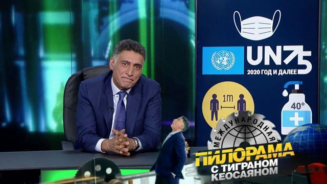 26 сентября 2020 года.26 сентября 2020 года.НТВ.Ru: новости, видео, программы телеканала НТВ