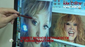 Выпуск от 28 сентября 2020 года.«Как стать красивой». 1серия.НТВ.Ru: новости, видео, программы телеканала НТВ