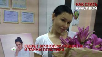 Выпуск от 28 сентября 2020 года.«Как стать красивой». 2 серия.НТВ.Ru: новости, видео, программы телеканала НТВ