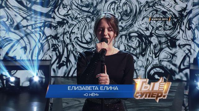 «Ты супер!». Четвертый сезон: Елизавета Елина. 17лет, г.Петрозаводск. «О нем»