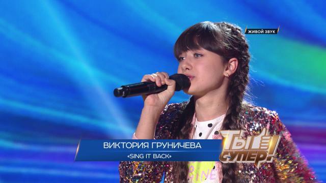 «Ты супер!». Четвертый сезон: Виктория Груничева, 12лет, Нижегородская область. SingIt Back