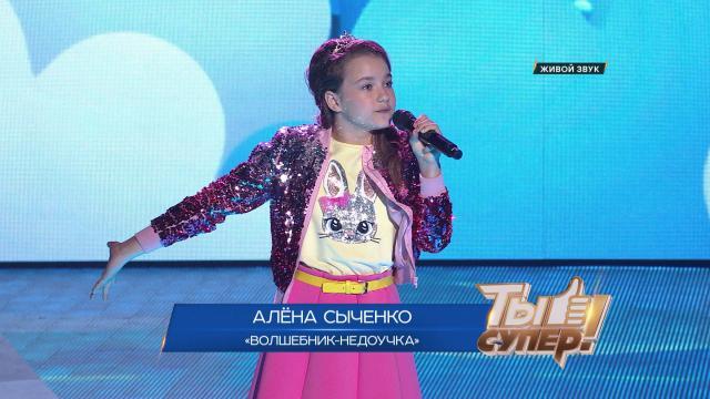«Ты супер!». Четвертый сезон: Алёна Сыченко, 11лет, Волгоградская область. <nobr>«Волшебник-недоучка»</nobr>