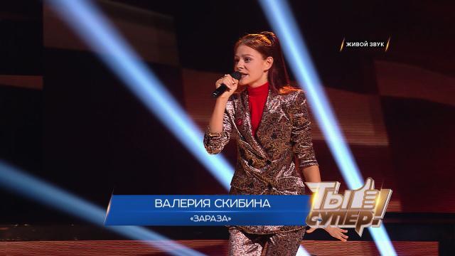 «Ты супер!». Четвертый сезон: Валерия Скибина, 18лет, г.Таганрог. «Зараза»